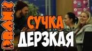 1416708303_Prank-Derzkaya-suchka-GoshaProductionPrank_1