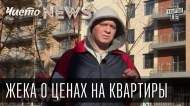 1416917101_Zheka-o-cenah-na-kvartiry_1