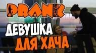 1416945902_Prank-Devushka-dlya-hacha-GoshaProductionPrank_1