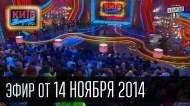 1417233902_Vecherniiy-Kiev-Pohishenie-Ol-gi-Freiymut-Odin-den-iz-zhizni-Prezidenta-Yuriiy-Gorbunov-14-11-2014_1