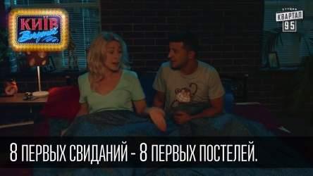 8 первых свиданий - 8 первых постелей. Пороблено в Украине