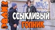 1417737901_Prank-Ssyklivyiy-gopnik-GoshaProductionPrank_1