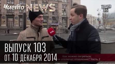 Чисто News, выпуск 103, от 10-го декабря, 2014г.