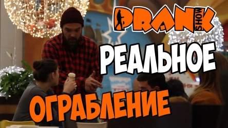 Пранк / Реальное ограбление