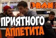 1422503135_Prank-Priyatnogo-appetita-GoshaProductionPrank