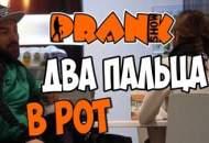 1422503275_Prank-Dva-pal-ca-v-rot-GoshaProductionPrank