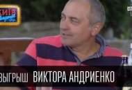 1422503305_Rozygrysh-Viktora-Andrienko-aktiera-televedushego-scenarista-rezhissiera-i-prodyusera-Vecherniiy-Kie