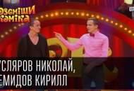 1422503395_Rassmeshi-Komika-sezon-8-vypusk-16-Guslyarov-Nikolaiy-Demidov-Kirill-g-Samara-Sankt-Peterburg