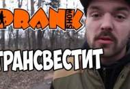 1422503541_Prank-Transvestit-GoshaProductionPrank
