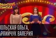 1422503745_Rassmeshi-Komika-sezon-8-vypusk-16-Opol-skaya-Ol-ga-Karpiiychuk-Valeriya-g-Rovno