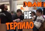 1422503940_Prank-Ne-terpilo-GoshaProductionPrank