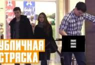 1423293001_Publichnaya-Vstryaska-Bottle-Shake-Prank
