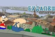 1423358206_Masyanya-Epizod-121-Budapesht