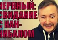 1449155102_NERVNYIy-SVIDANIE-S-KANNIBALOM-18