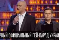 1450709401_Pervyiy-oficial-nyiy-geiy-parad-Ukrainy-Vecherniiy-Kvartal-19-12-2015