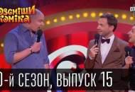 1451380202_Novyiy-10-sezon-Rassmeshi-Komika-2015-15-vypusk-yumor-shou