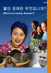 Translated Anxiety Disorders Factsheet - Korean