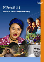 Translated Anxiety Disorders Factsheet - Simplified Chinese