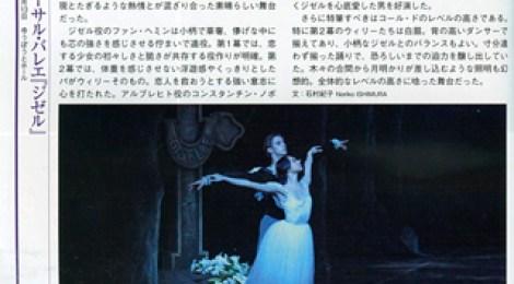 『DANZA第36号』に公演レビューが掲載されました