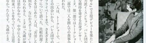 『ダンスマガジン2014年4月号』に公演記事が掲載されました