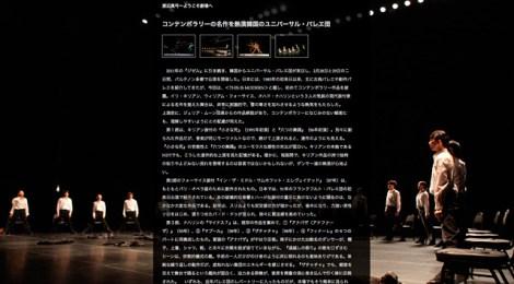 『大人からのバレエ.com(渡辺真弓 ようこそ劇場へ)』に記事が掲載されました