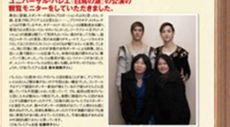 『韓流ぴあ9/10号』に記事が掲載されました