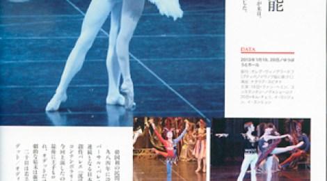 『ダンスマガジン4月号』に公演記事が掲載されました