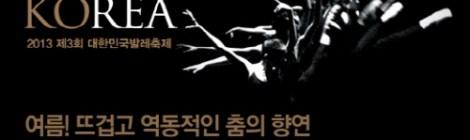 「大韓民国バレエ・フェスティバル」開幕、バレエの魅力にはまってみようか…名作ハイライト等