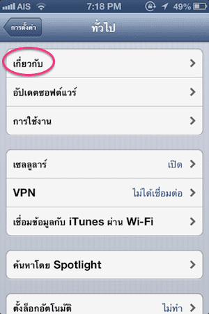 วิธีดู serial number iphone