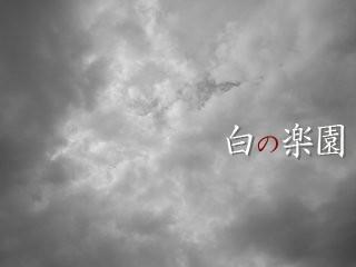 小説をエブリスタにて無料公開中│小説「白の楽園」