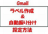 Gmail ラベルの作り方と自動振り分けの方法は?