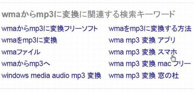 【WMA→MP3】パソコンからとりこんだ音楽をスマホで再生する方法