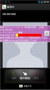 オススメAndroidアプリ電話帳ナビ登録されていない相手の名前を表示