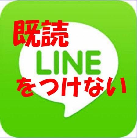 LINE(ライン)で既読をつけないでメッセージをこっそり見る方法