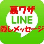 LINE(ライン)の裏ワザ│隠しメッセージを送る方法