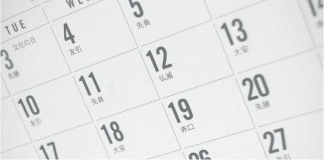 文化の日と憲法記念日の関係とは?意味と由来「公布」と「施行」の違いは?