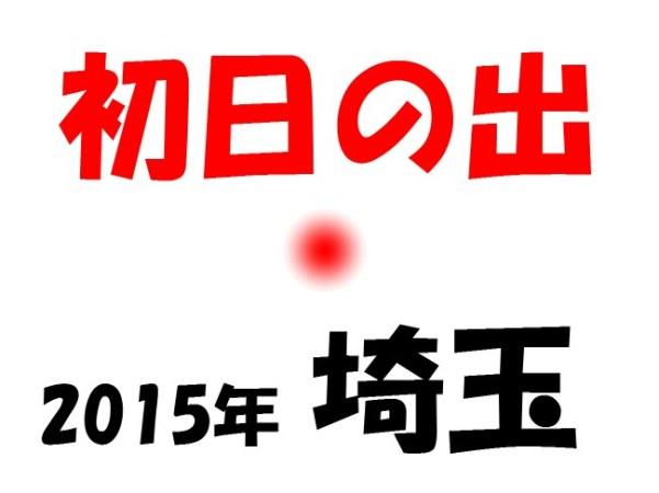 埼玉の初日の出の時間は?2015年版オススメスポット4選