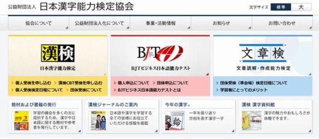 今年の漢字2014発表はいつどこで行われる?候補&選ばれた文字は?
