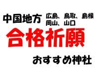 中国地方(広島、鳥取、島根、岡山、山口)の合格祈願神社オススメは?