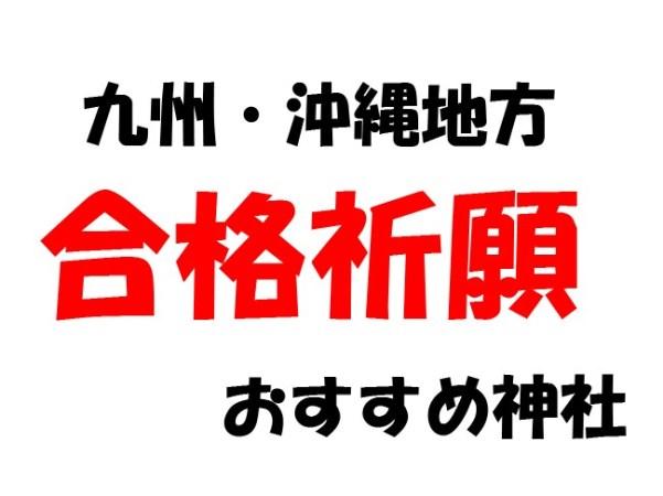 九州・沖縄地方の受験の合格祈願神社は?おすすめを紹介