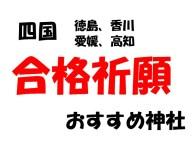 四国(徳島、香川、愛媛、高知)で受験合格祈願!おすすめ神社はどこ?