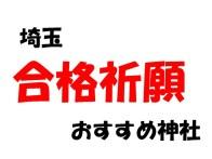 埼玉の受験合格祈願神社の人気スポットは?初詣にもオススメ