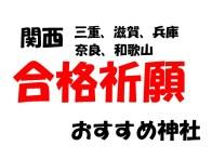 関西(三重・滋賀・兵庫・奈良・和歌山)合格祈願神社はどこ?オススメの受験神社特集