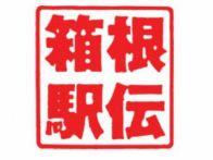箱根駅伝コース│各区間の通過時間は?