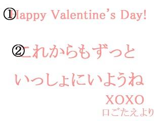 バレンタインのメッセージカード例文9選│英語のフレーズならば恥ずかしい愛のセリフもさらっと書ける!