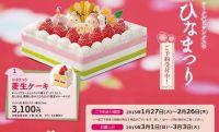 コンビニのひな祭りケーキ2015「サークルKサンクス」はギリギリでも予約が可能!