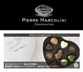 【ピエールマルコリーニ】ホワイトデー2015│ 本命・義理のお返しに男らしいクールなチョコを