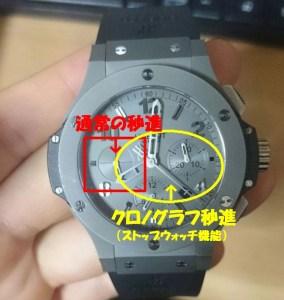 クロノグラフ腕時計使い方秒針動かない調整方法