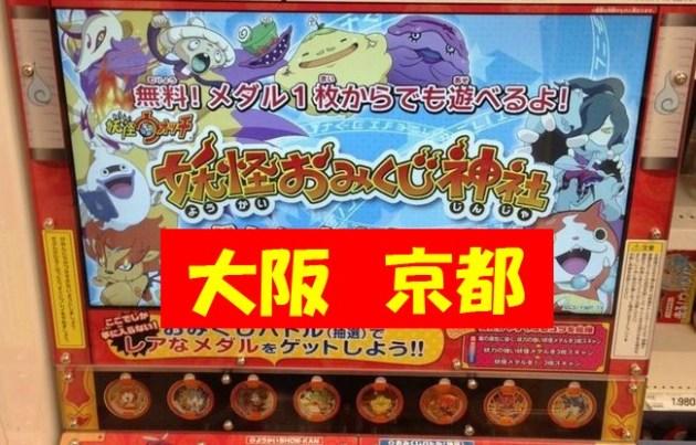 【妖怪ウオッチ】おみくじ神社│大阪、京都の設置店&電話番号一覧