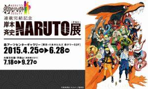 NARUTOナルト展チケット開催日開催場所購入方法